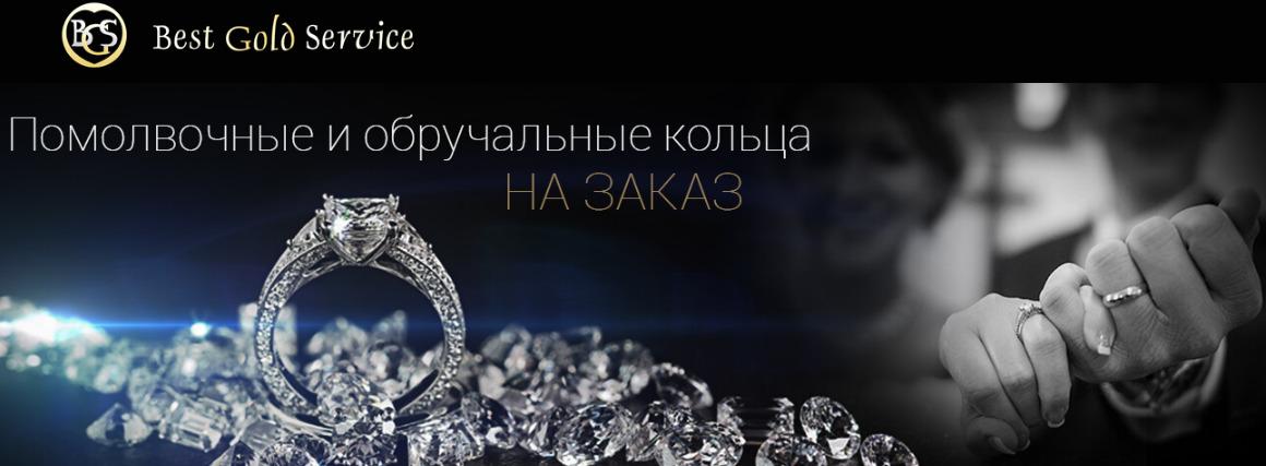 best gold service kyiv