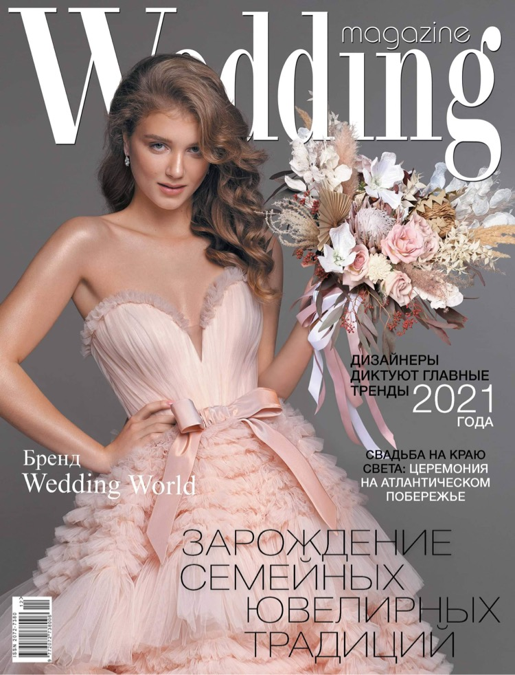 wedding magazine ukraine 2020